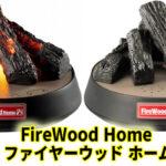ファイヤーウッド ホームとFireWoodの違いを比較!口コミや通販最安値