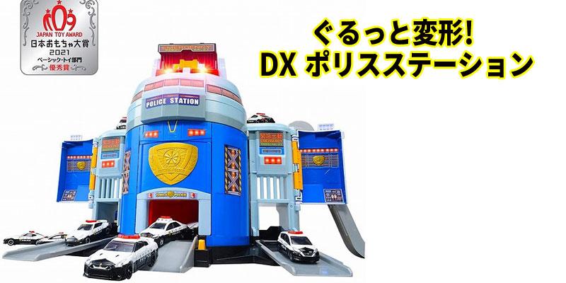ぐるっと変形! DX ポリスステーションの価格と発売日!メーカー特典あり