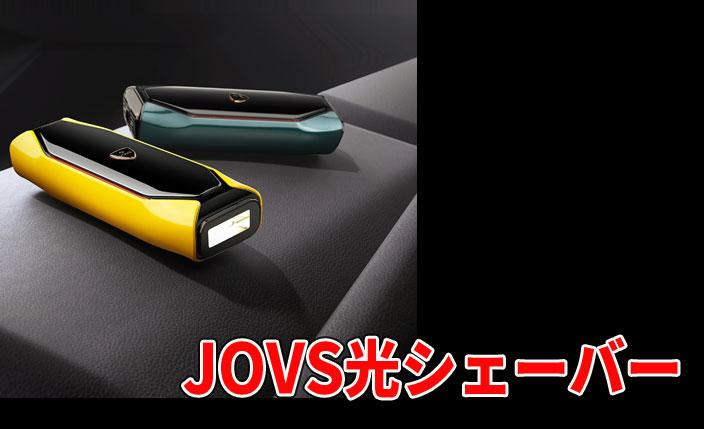 JOVS光シェーバーの口コミや効果を写真で比較!最安値や返金保証は?