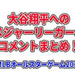 大谷翔平へのメジャーリーガーの反応まとめ!MLBオールスターゲーム2021