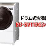 BD-SV110GLとBD-SV110GR-Wと旧型BD-SV110Fの違いを徹底比較!