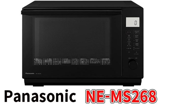 NE-MS268とNE-MS267とNE-FS301の違いを比較して旧型がおすすめ