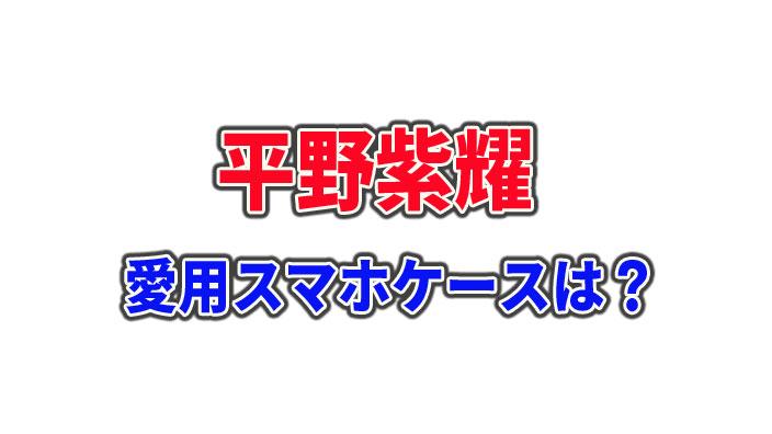 平野紫耀が愛用するスマホケース!アイフォン信者で黒が好き!?