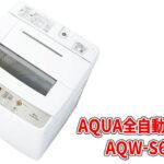 AQW-S6MとAQW-S60JとAQW-S45Jの違い!口コミやデメリット!AQUA全自動洗濯機