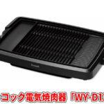 WY-D120とWY-C120の違いを比較!口コミや最安値!ピーコック電気焼肉器
